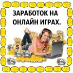 Заработок на онлайн играх.
