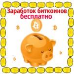 Заработок биткоинов бесплатно.