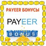 Zarabotok Н.А. PAYEER бонус.