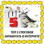 top5sposobov